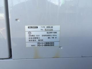 ERD-50 両替機